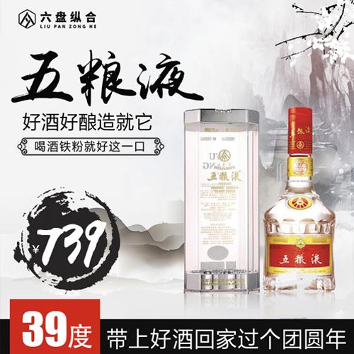 【五粮液】39度 500mL 浓香型白酒