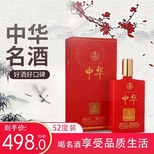 【红中华酒】 52度 500ml 浓香型白酒  单瓶装