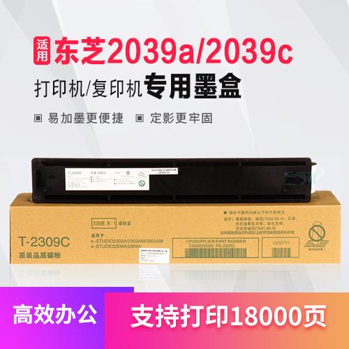 【东芝T-2309C】墨粉盒 适用2309a/2309c 打印机碳粉墨粉盒 TOSHIBA复印机硒鼓墨粉