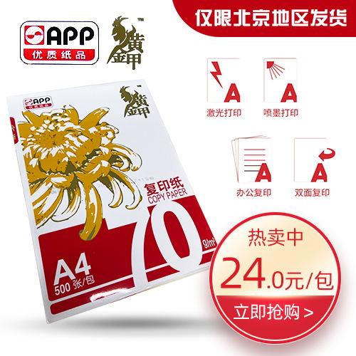 【黄金甲】A4 70克复印纸APP原装 一包 500张