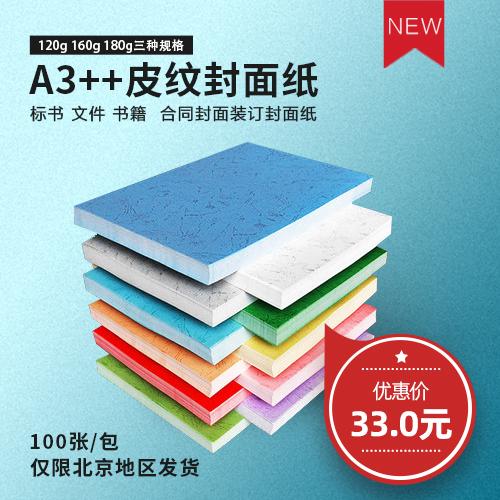 【A3++皮纹 封面纸】胶装机装订机 标书文件书籍 书本封面资料 封皮纸