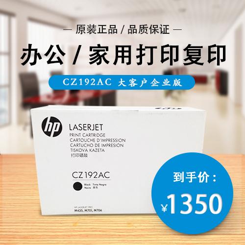 【惠普HP-CZ192AC】 打印硒鼓 M435 M701 M706 原装正品